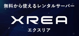 XREAの2020年現在のロゴ